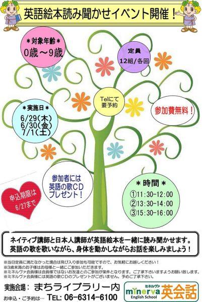 英語絵本を外国人先生と楽しもう!