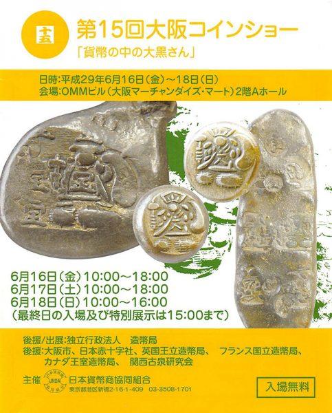 第15回大阪コインショー