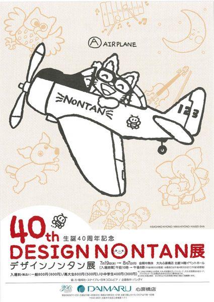 生誕40周年記念 デザインノンタン展
