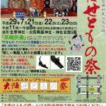 坐摩神社夏祭・末社陶器神社せともの祭 2017