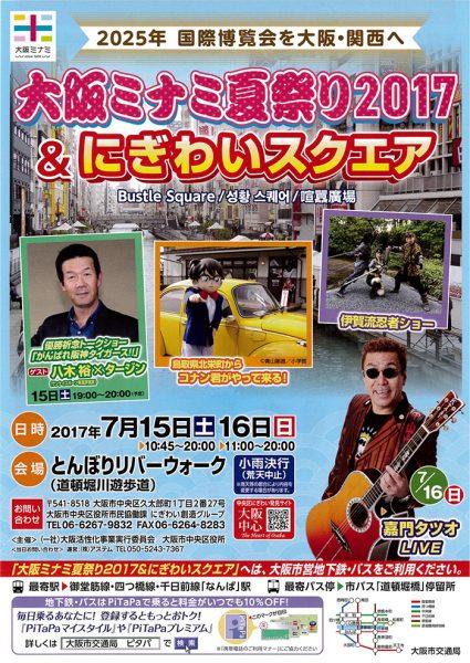 大阪ミナミ夏祭り2017&にぎわいスクエア