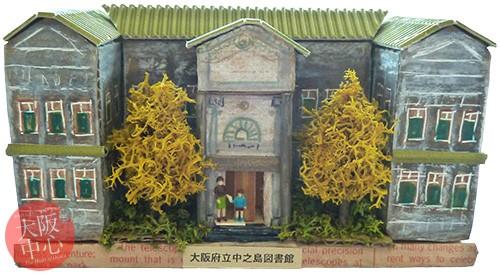 大阪歴史博物館 わくわく子ども教室「近代建築ダンボールクラフト体験」