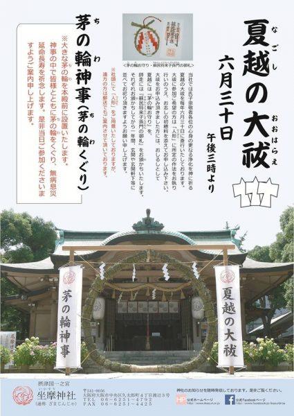 坐摩神社 夏越大祓