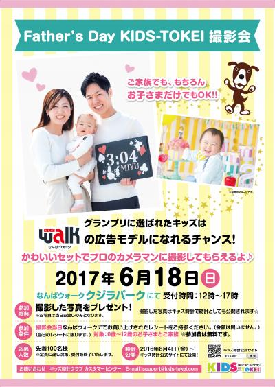 Father's Day KIDS-TOKEI in なんばウォーク