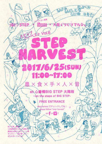 Step Harvest vol.6 -Green diversity 緑の多様性-