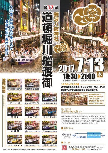 第17回 難波八阪神社 道頓堀川船渡御