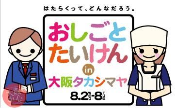 おしごとたいけんin大阪タカシマヤ(2017/08)