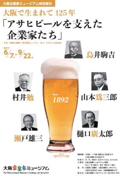 大阪企業家ミュージアム特別展示 大阪で生まれて125年「アサヒビールを支えた企業家たち」
