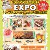 大阪城トライアスロン2017EXPO