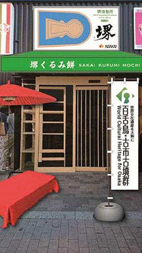 松竹芸能道頓堀角座広場に「堺体験所」が平成29年6月30日(金)にオープンします。