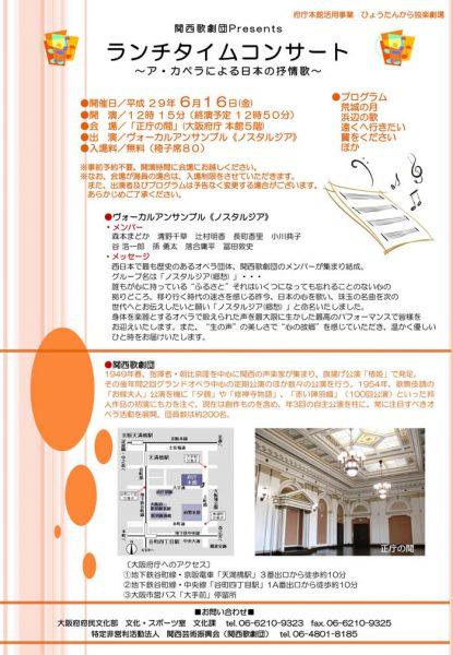 関西歌劇団Presents ランチタイムコンサート ア・カペラによる日本の抒情歌