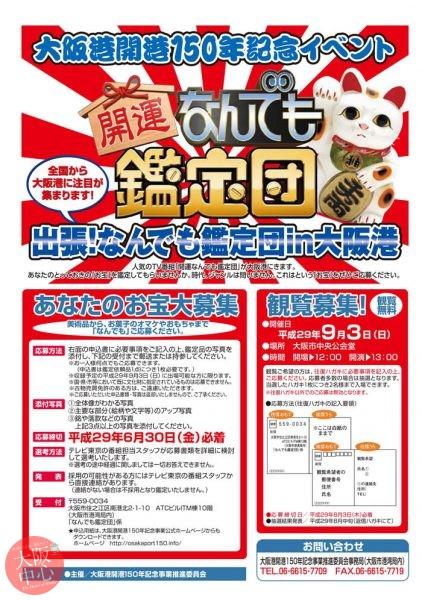 大阪港開港150年記念事業「出張!なんでも鑑定団 in 大阪港」