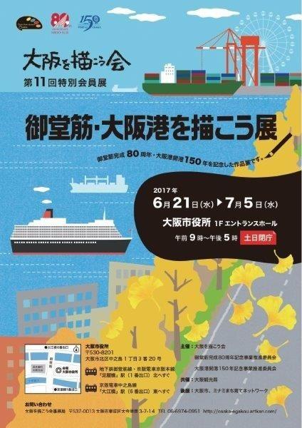 御堂筋・大阪港を描こう展
