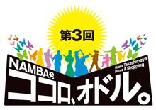 第3回 NAMBA発 ココロ、オドル。
