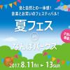夏フェス in なんばパークス