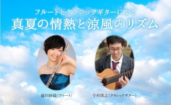 エル・おおさか ランチたいむコンサート (2017/07)