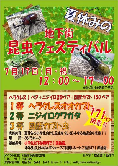 """夏休みの""""地下街昆虫フェスティバル"""""""