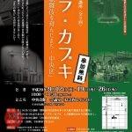 ブラ・カブキ「歌舞伎を育んだまち・中央区」