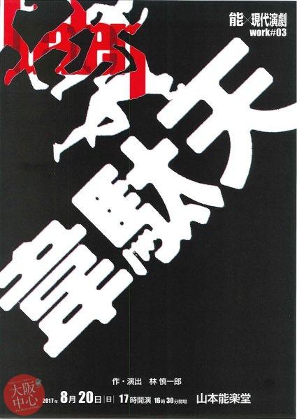 能×現代演劇#03「韋駄天」