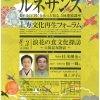 平成29年度 上方文化再生フォーラム「第1回 浪花の食文化探訪 大阪昆布物語」