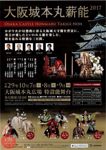 大阪城本丸薪能2017