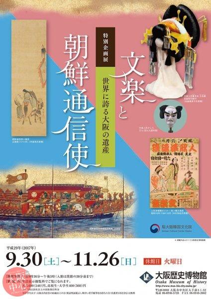 大阪歴史博物館 特別企画展「世界に誇る大阪の遺産-文楽と朝鮮通信使-」