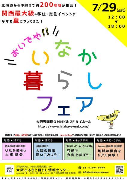 おいでや!いなか暮らしフェア~ふるさと回帰フェア2017in大阪 ~