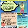 夏休み企画イベント「夏休み!ピースおおさかで楽しく遊んで、学ぼう!」
