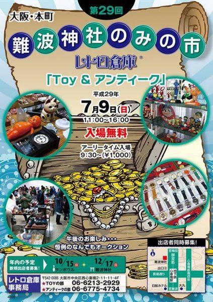 第29回 難波神社のみの市  レトロ倉庫 「Toy & アンティーク」