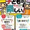 山本能楽堂 子どもが楽しい能楽プログラム「能と遊ぼう!」