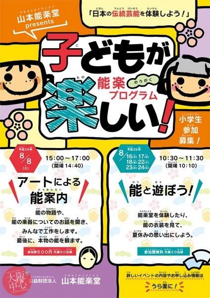山本能楽堂 子どもが楽しい能楽プログラム「アートによる能案内」