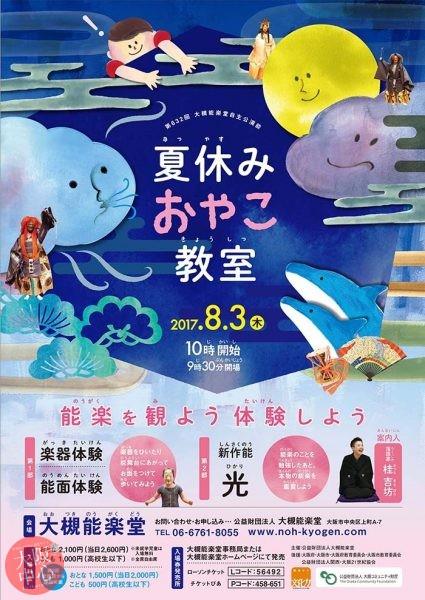 大槻能楽堂自主公演能 夏休みおやこ教室