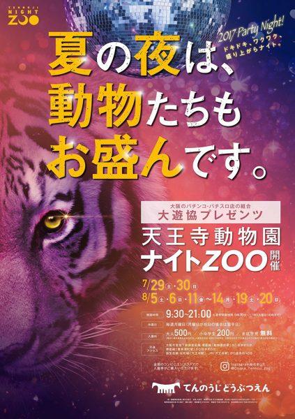 天王寺動物園 夏のナイトZOO