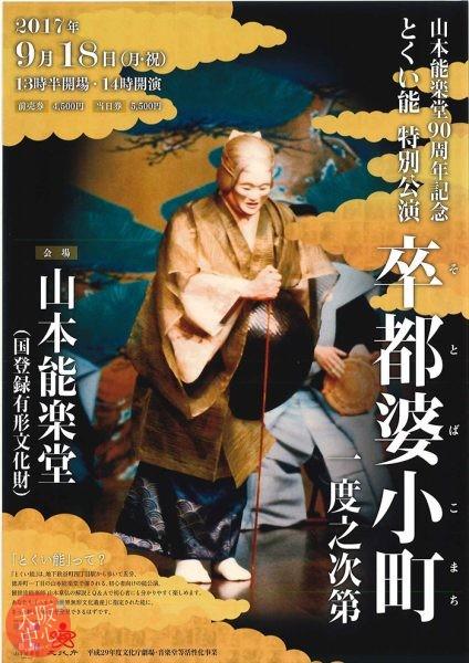 山本能楽堂 とくい能特別公演「卒都婆小町 一度之次第」