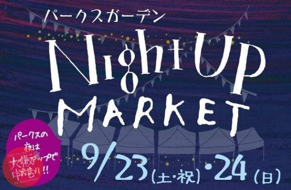 なんばパークス Night UP MARKET