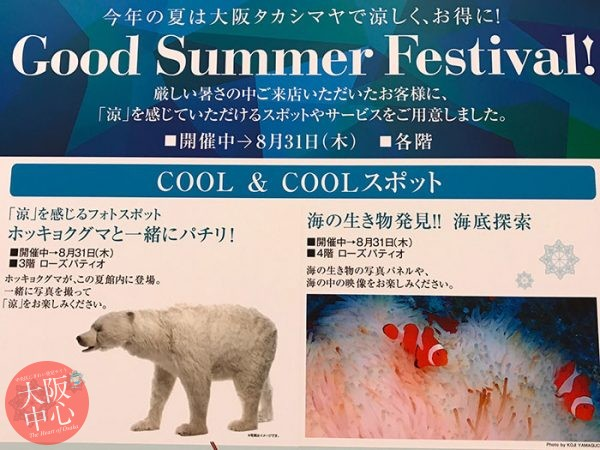 大阪高島屋 Good Summer Festival