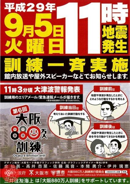 第6回大阪880万人訓練