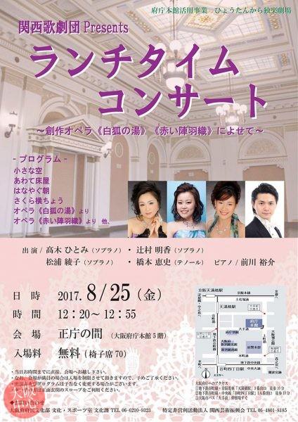 関西歌劇団Presents ランチタイムコンサート 創作オペラ《白狐の湯》《赤い陣羽織》によせて