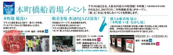 本町橋船着場イベント(橋洗い・JAZZ演奏・展示会)