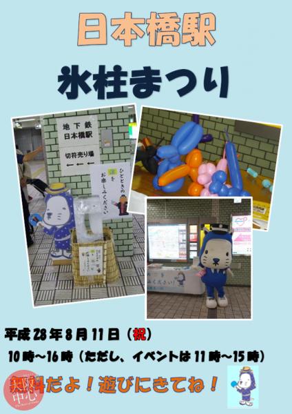 地下鉄日本橋駅 氷柱まつり