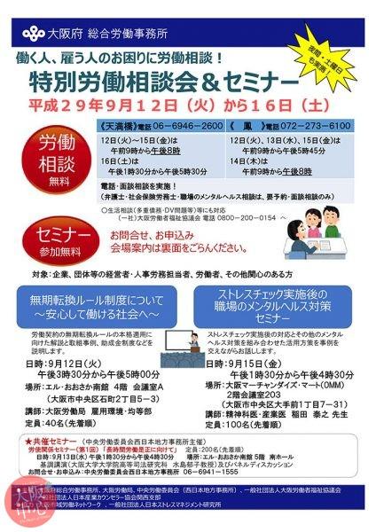 特別労働相談会&職場のメンタルヘルス対策等に関するセミナー