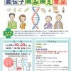 食の安全安心シンポジウム「ほんまはどやねん?これからどうなる?遺伝子組み換え食品」