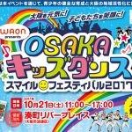 【道頓堀リバーフェスティバル】OSAKAキッズダンス・スマイルフェスティバル2017