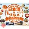 南海・京阪 日本酒&グルメフェスティバル2017