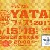 テレビ大阪 YATAIフェス!2017