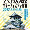 大阪城サマーフェスティバル2017