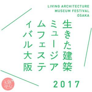 生きた建築ミュージアムフェスティバル大阪2017