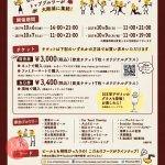 大阪城クラフトビアホリデイ 2017秋