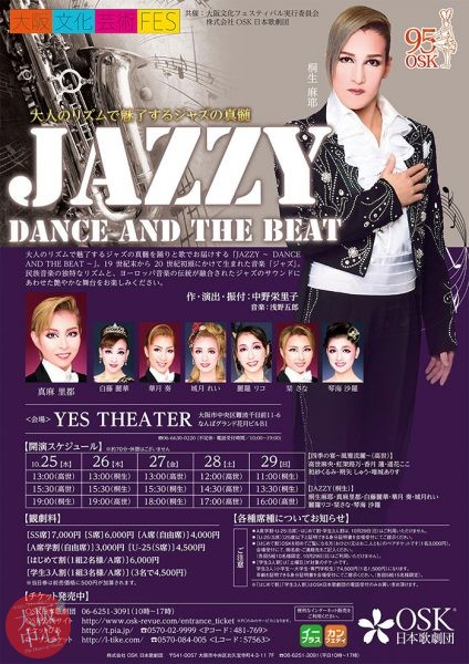 OSK日本歌劇団公演「JAZZY 〜DANCE AND THE BEAT〜」