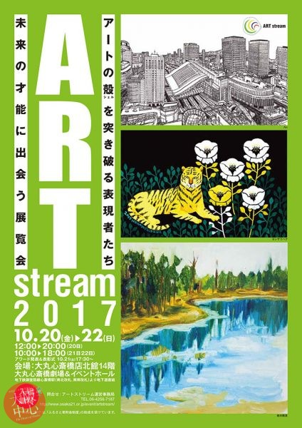ART stream 2017
